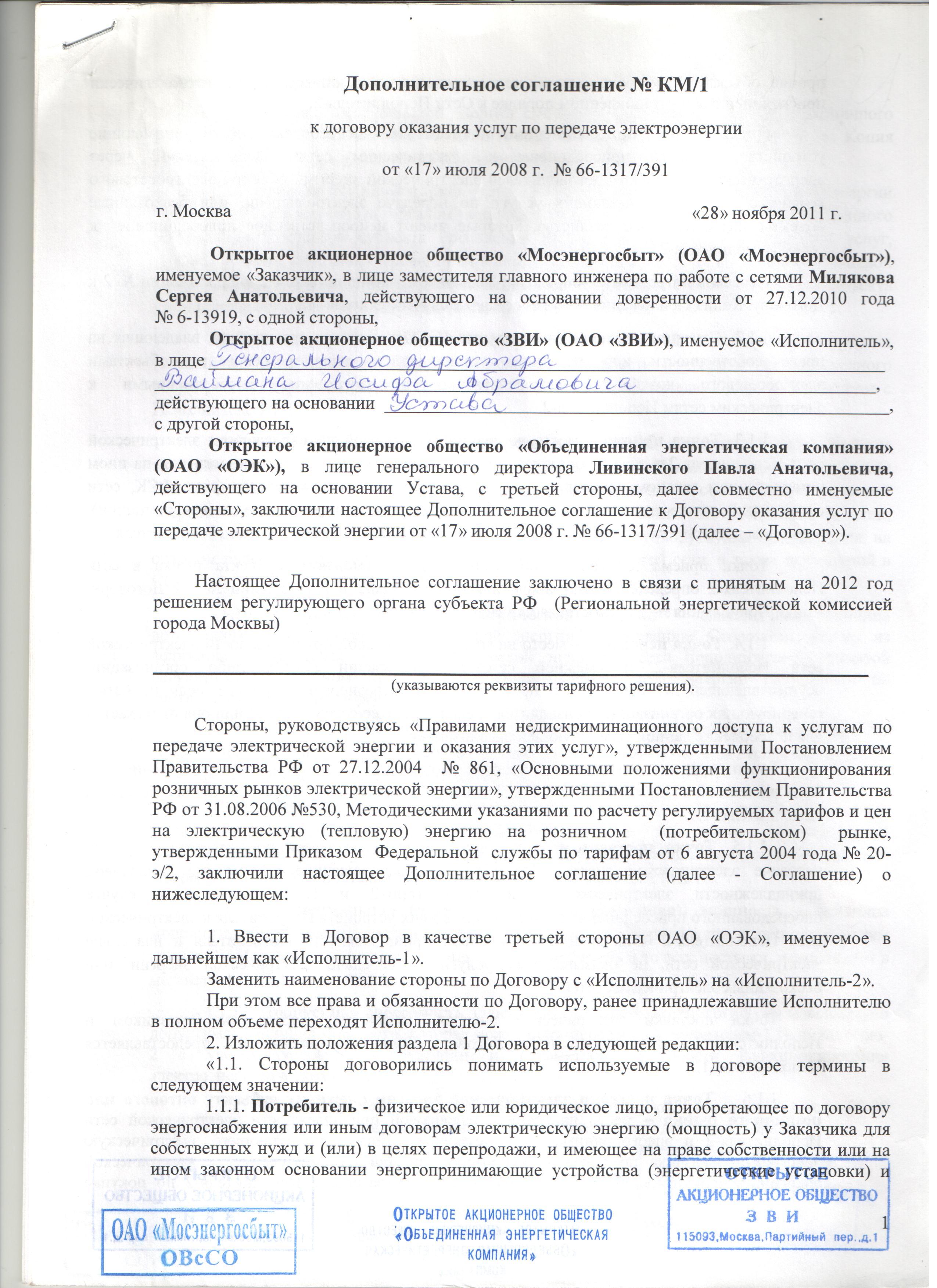 В случае, если протокол содержит более одной страницы, то их нужно прошить и на каждой поставить подпись